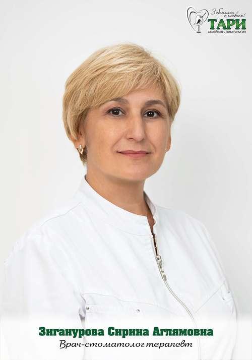 sirina-ziganurova